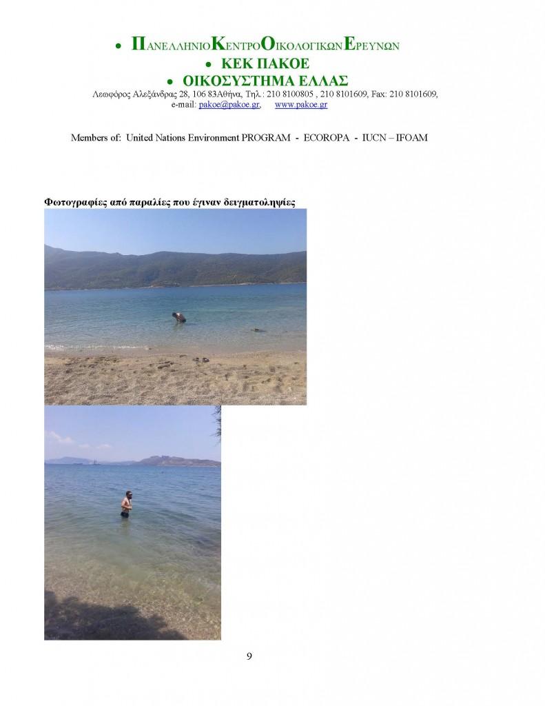 ΔΕΛΤΙΟ - ΜΕΓΑΡΑ - ΠΟΡΤΟ ΓΕΡΜΕΝΟ_Page_09