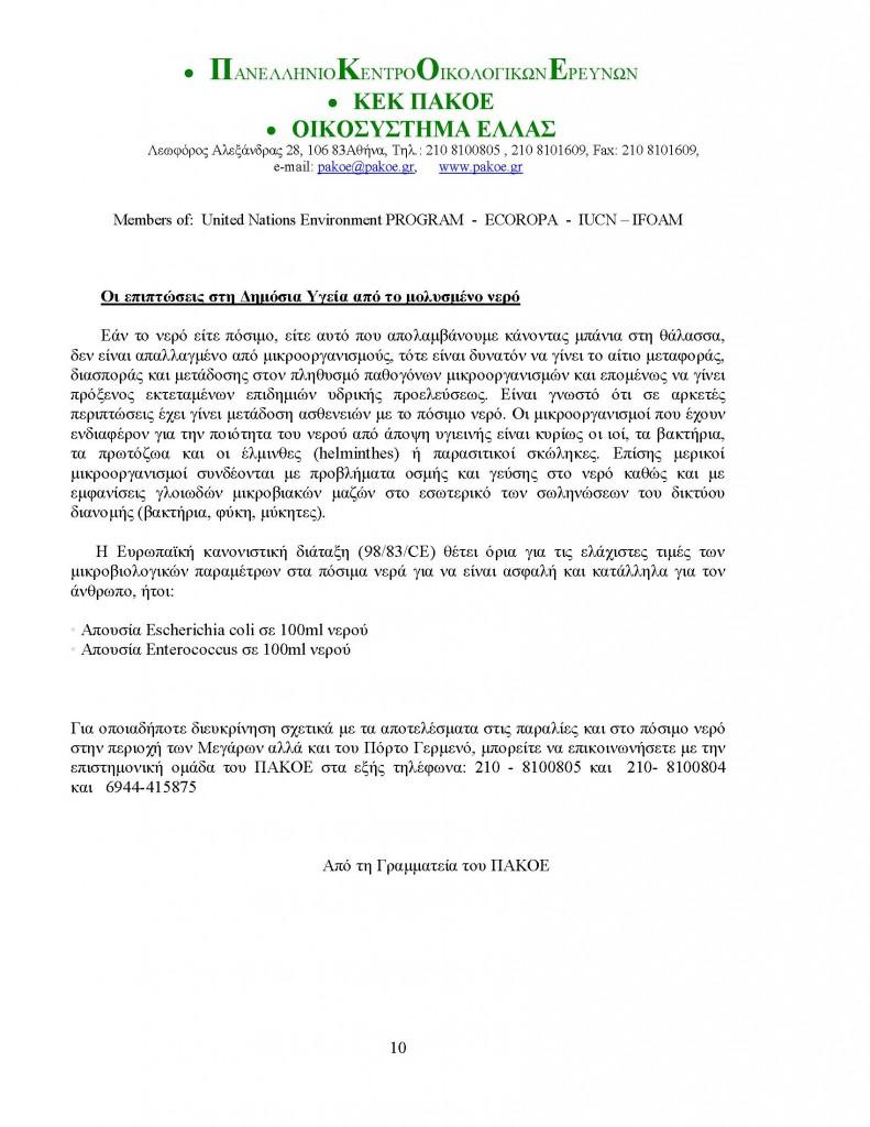 ΔΕΛΤΙΟ - ΜΕΓΑΡΑ - ΠΟΡΤΟ ΓΕΡΜΕΝΟ_Page_10