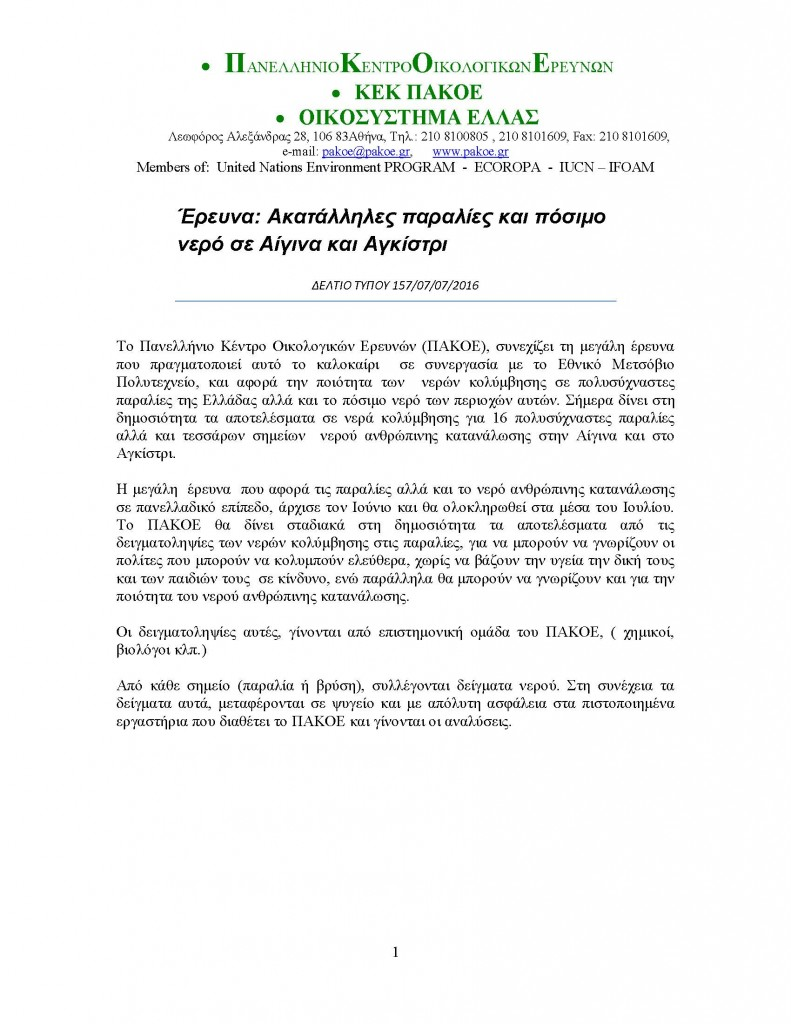 ΔΕΛΤΙΟ ΤΥΠΟΥ-ΑΙΓΙΝΑ 157_Page_1
