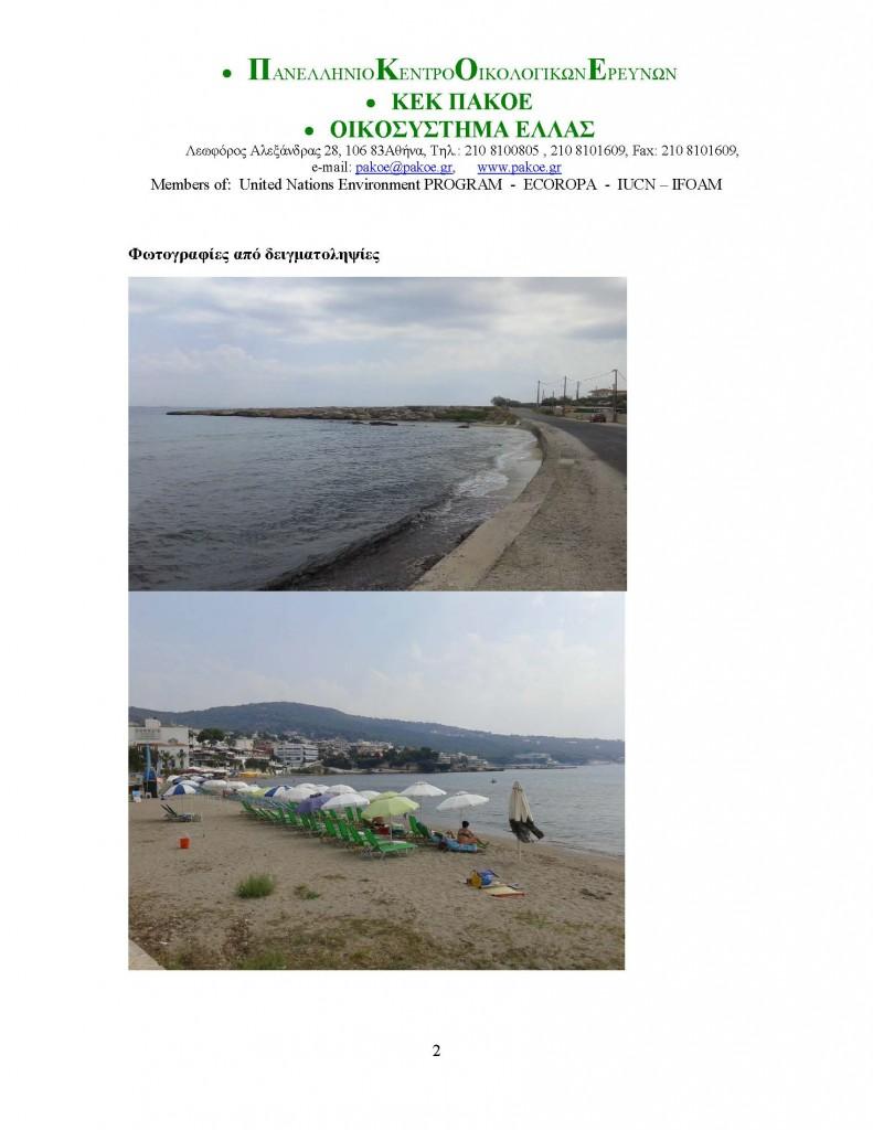 ΔΕΛΤΙΟ ΤΥΠΟΥ-ΑΙΓΙΝΑ 157_Page_2