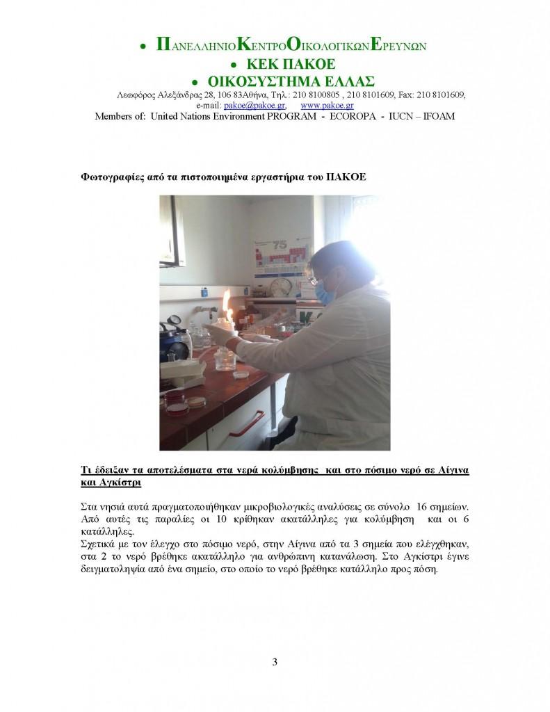 ΔΕΛΤΙΟ ΤΥΠΟΥ-ΑΙΓΙΝΑ 157_Page_3