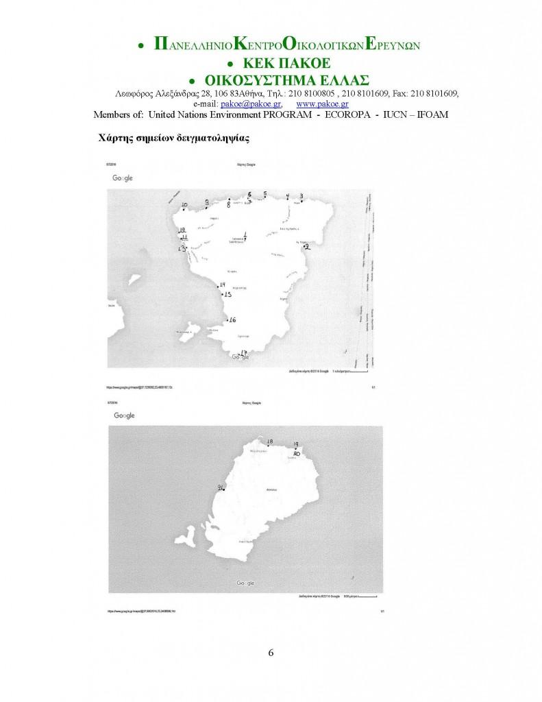 ΔΕΛΤΙΟ ΤΥΠΟΥ-ΑΙΓΙΝΑ 157_Page_6
