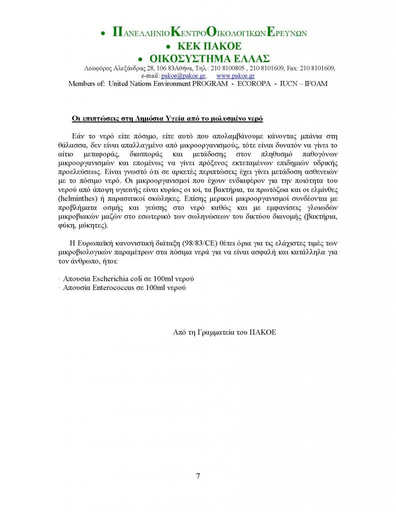 ΔΕΛΤΙΟ ΤΥΠΟΥ-ΑΙΓΙΝΑ 157_Page_7