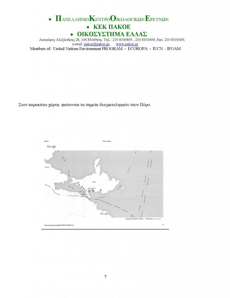 ΔΕΛΤΙΟ ΤΥΠΟΥ- ΠΟΡΟΣ- ΥΔΡΑ - ΣΠΕΤΣΕΣ _Page_07