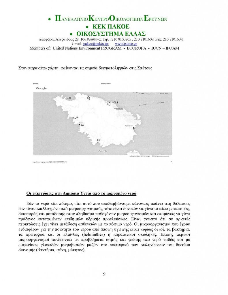 ΔΕΛΤΙΟ ΤΥΠΟΥ- ΠΟΡΟΣ- ΥΔΡΑ - ΣΠΕΤΣΕΣ _Page_09