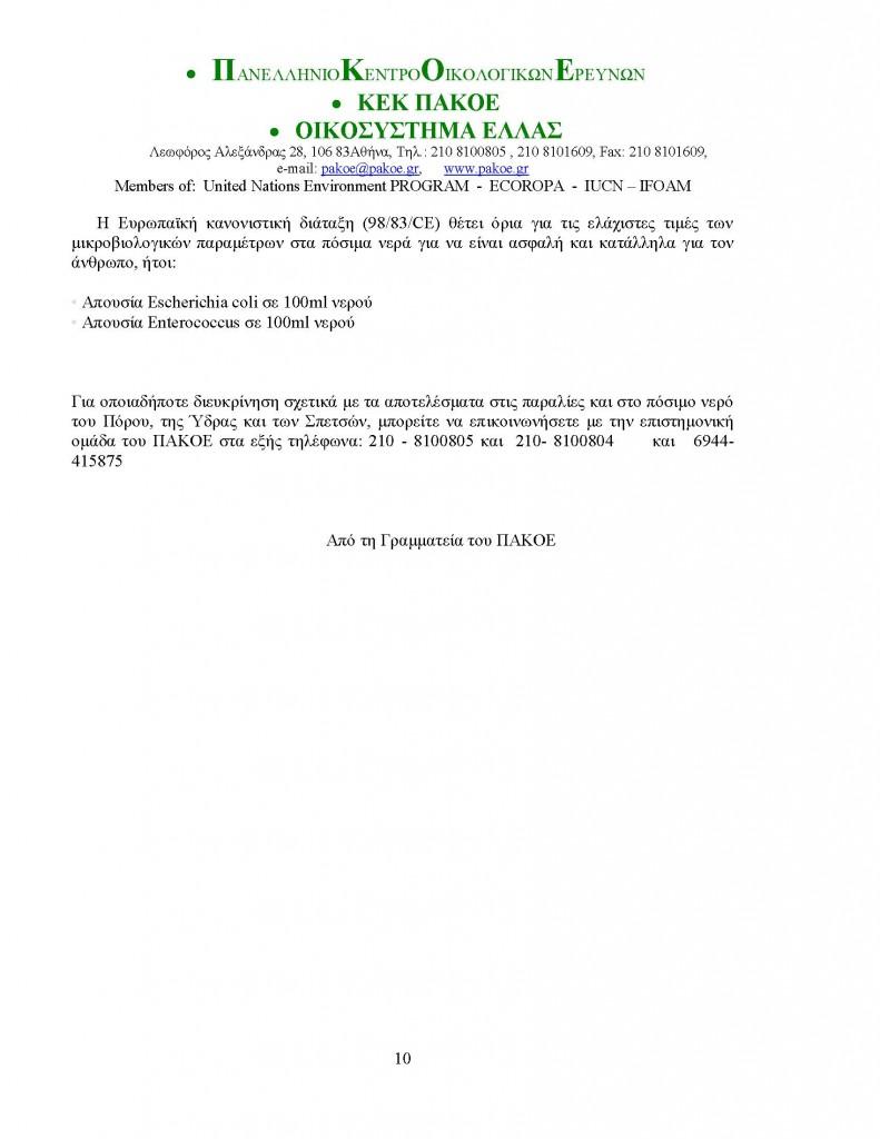 ΔΕΛΤΙΟ ΤΥΠΟΥ- ΠΟΡΟΣ- ΥΔΡΑ - ΣΠΕΤΣΕΣ _Page_10