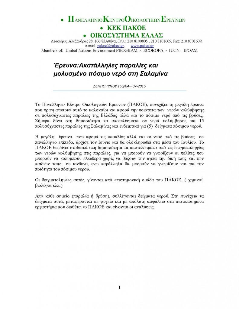 ΔΕΛΤΙΟ ΤΥΠΟΥ 156_Page_1