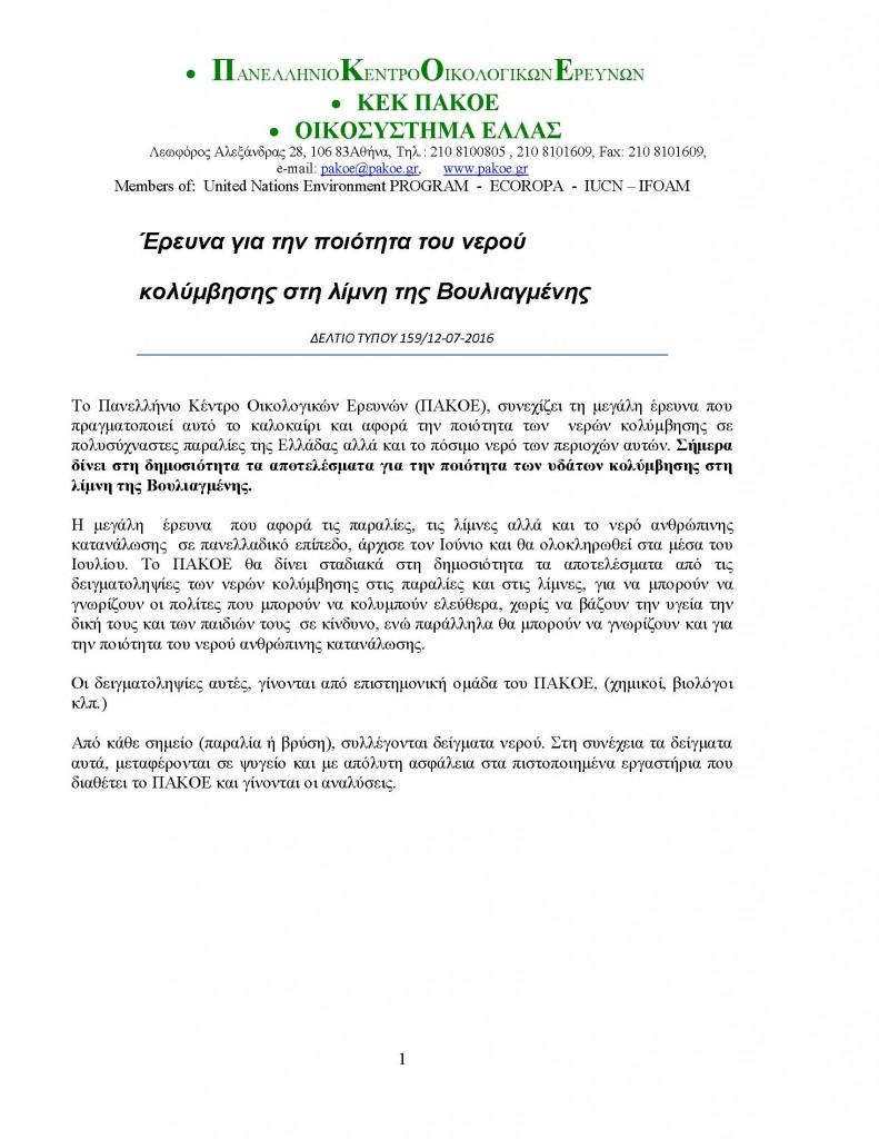 ΔΕΛΤΙΟ ΤΥΠΟΥ 159_Page_1