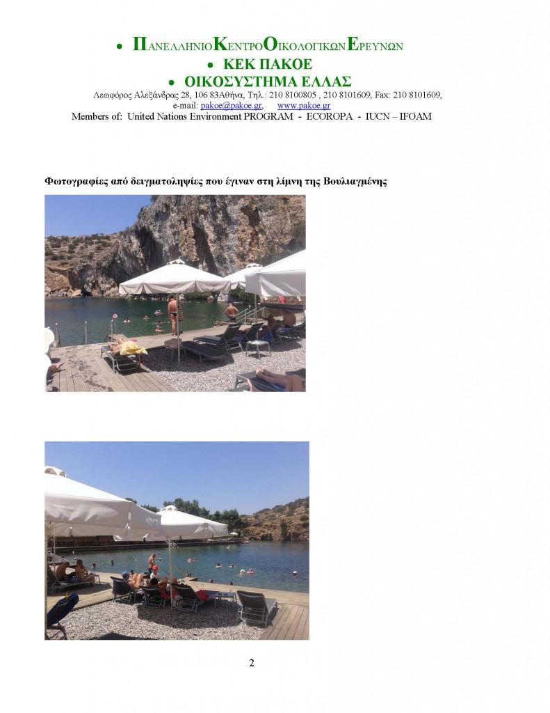 ΔΕΛΤΙΟ ΤΥΠΟΥ 159_Page_2