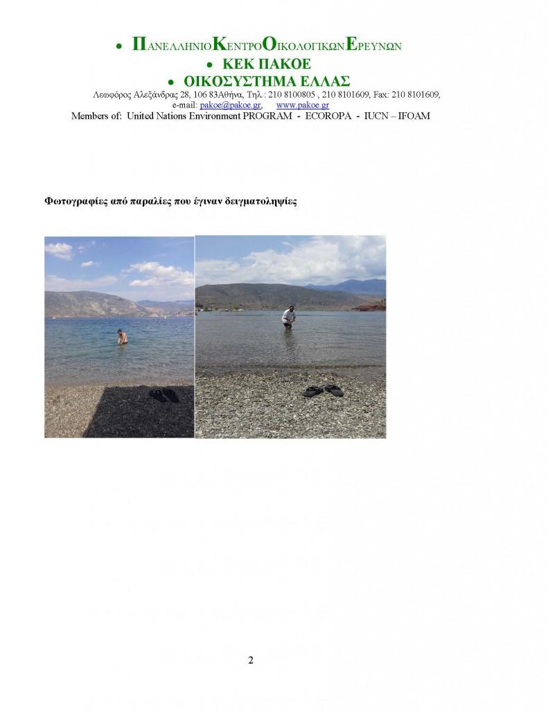 ΔΕΛΤΙΟ ΤΥΠΟΥ 161_Page_02