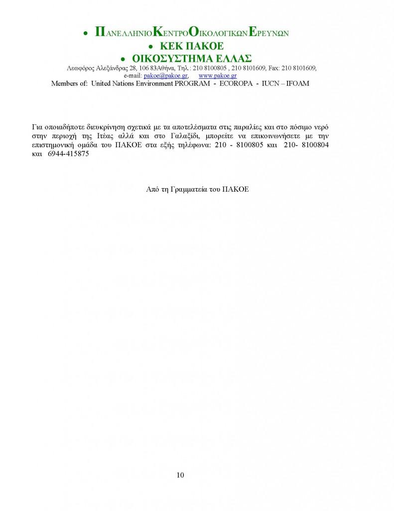 ΔΕΛΤΙΟ ΤΥΠΟΥ 161_Page_10