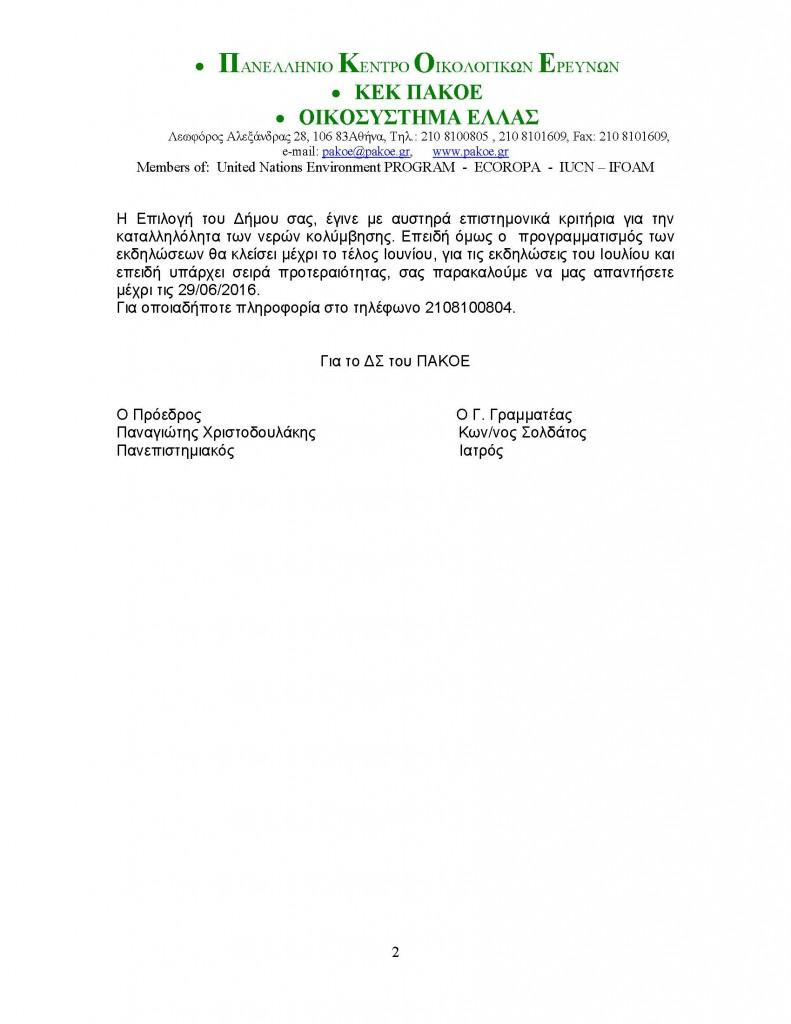 ΚΑΛΟΚΑΙΡΙΝΕΣ ΕΚΔΗΛΩΣΕΙΣ ΑΓΚΙΣΤΡΙ _Page_2