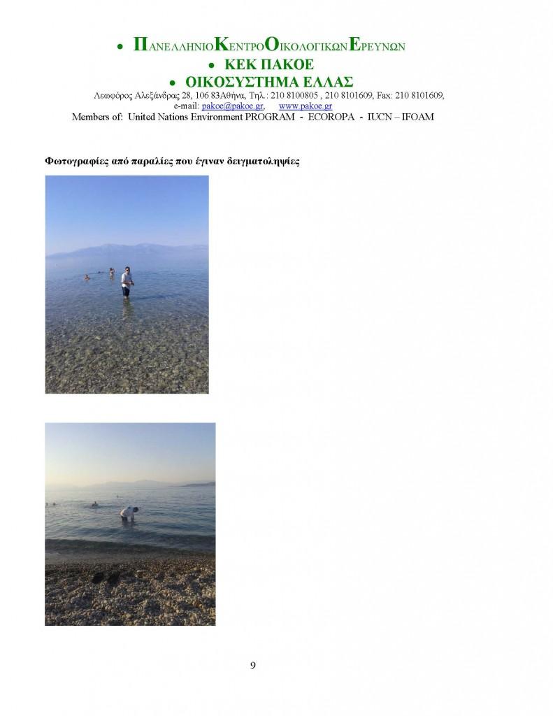 ΚΟΡΙΝΘΟΣ -ΞΥΛΟΚΑΣΤΡΟ_Page_09