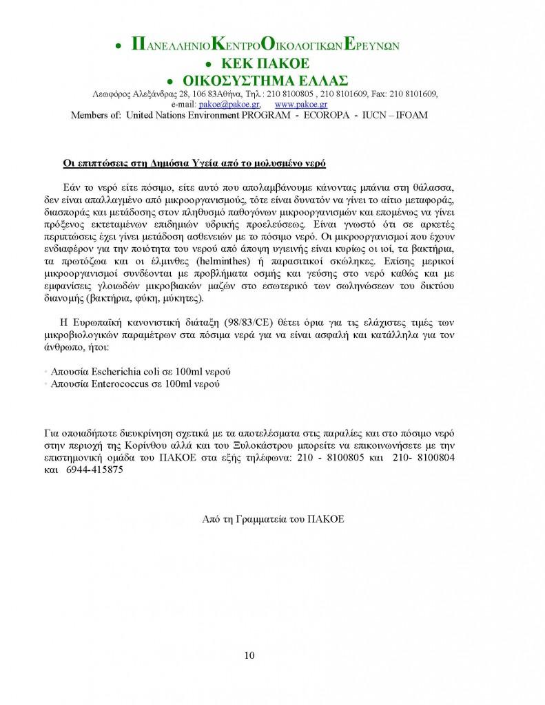 ΚΟΡΙΝΘΟΣ -ΞΥΛΟΚΑΣΤΡΟ_Page_10