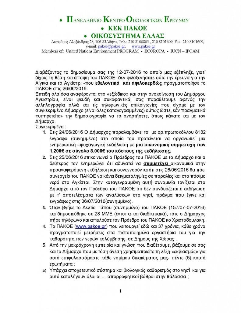 Μήνυση και αγωγή του ΠΑΚΟΕ κατά του Δημάρχου Αγκιστρίου
