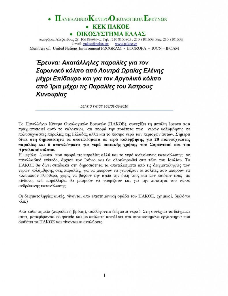 ΔΕΛΤΙΟ ΤΥΠΟΥ 168 - ΕΠΙΔΑΥΡΟΣ ΝΑΥΠΛΙΟ_Page_1