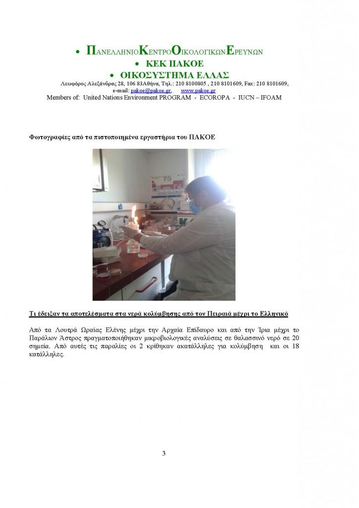 ΔΕΛΤΙΟ ΤΥΠΟΥ 168 - ΕΠΙΔΑΥΡΟΣ ΝΑΥΠΛΙΟ_Page_3