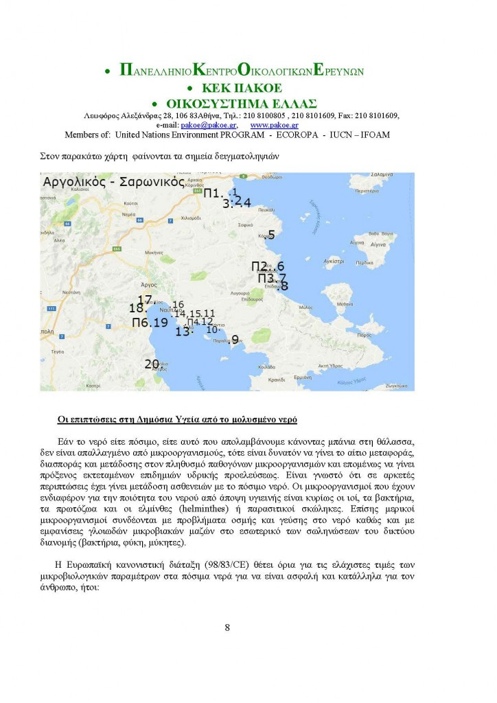 ΔΕΛΤΙΟ ΤΥΠΟΥ 168 - ΕΠΙΔΑΥΡΟΣ ΝΑΥΠΛΙΟ_Page_8
