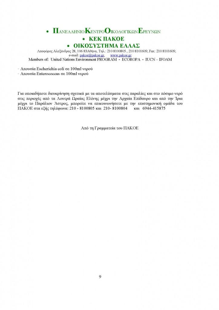 ΔΕΛΤΙΟ ΤΥΠΟΥ 168 - ΕΠΙΔΑΥΡΟΣ ΝΑΥΠΛΙΟ_Page_9