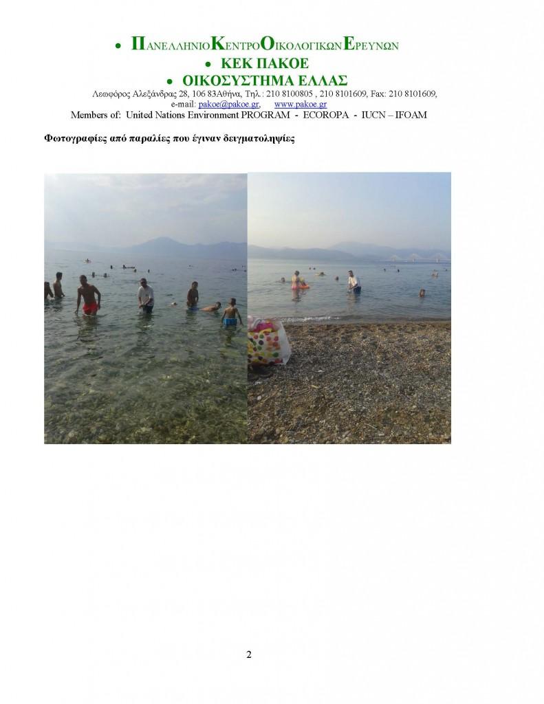 ΔΕΛΤΙΟ ΤΥΠΟΥ 169 - Ξυλόκαστρο Πάτρα_Page_2