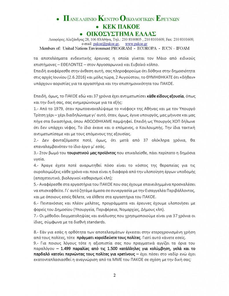 ΔΕΛΤΙΟ ΤΥΠΟΥ 170_Page_2