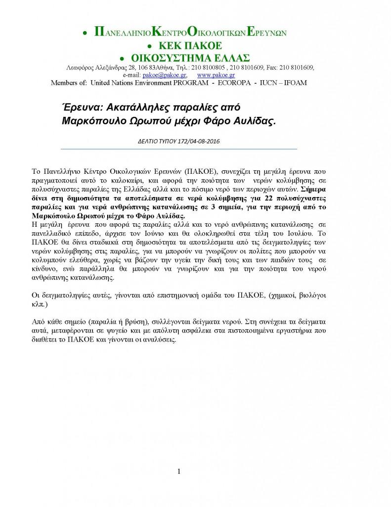 ΔΕΛΤΙΟ ΤΥΠΟΥ 172 - ΜΑΡΚΟΠΟΥΛΟ ΦΑΡΟΣ_Page_1