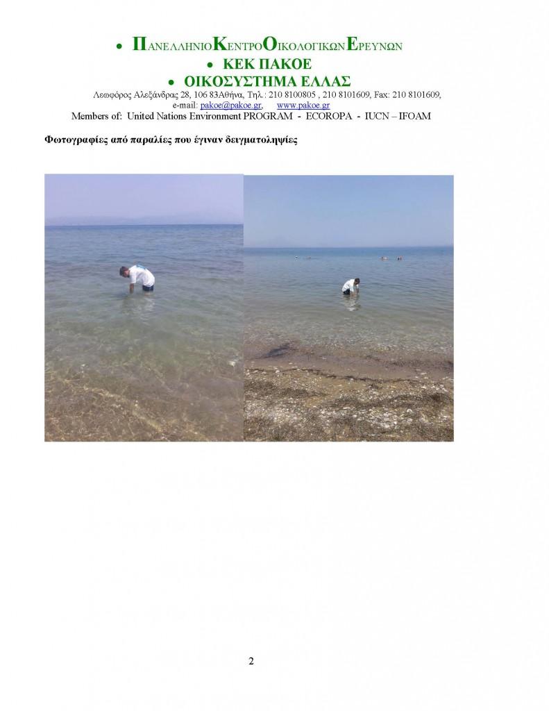 ΔΕΛΤΙΟ ΤΥΠΟΥ 172 - ΜΑΡΚΟΠΟΥΛΟ ΦΑΡΟΣ_Page_2