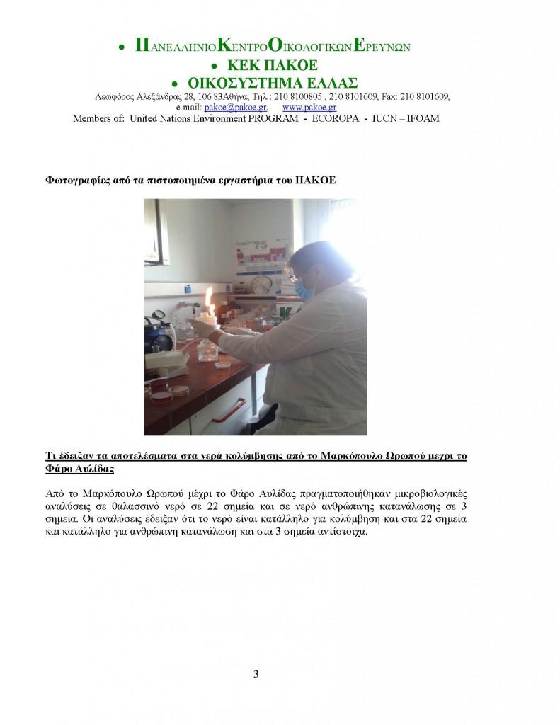 ΔΕΛΤΙΟ ΤΥΠΟΥ 172 - ΜΑΡΚΟΠΟΥΛΟ ΦΑΡΟΣ_Page_3