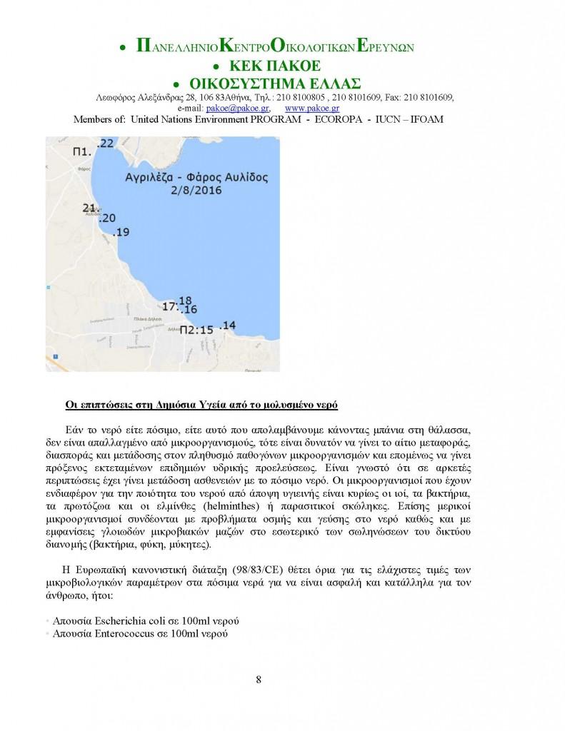 ΔΕΛΤΙΟ ΤΥΠΟΥ 172 - ΜΑΡΚΟΠΟΥΛΟ ΦΑΡΟΣ_Page_8