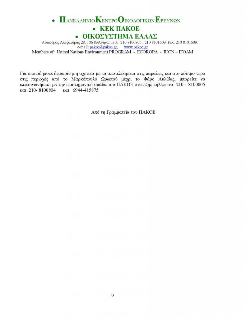 ΔΕΛΤΙΟ ΤΥΠΟΥ 172 - ΜΑΡΚΟΠΟΥΛΟ ΦΑΡΟΣ_Page_9