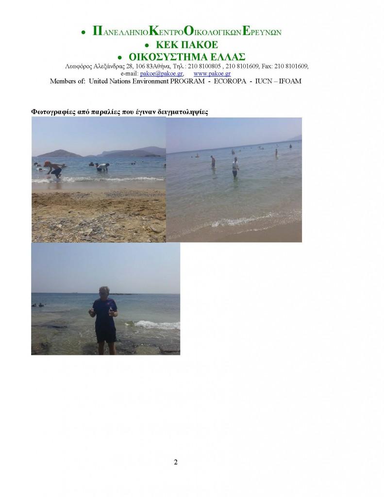 ΔΕΛΤΙΟ ΤΥΠΟΥ 173_Page_02
