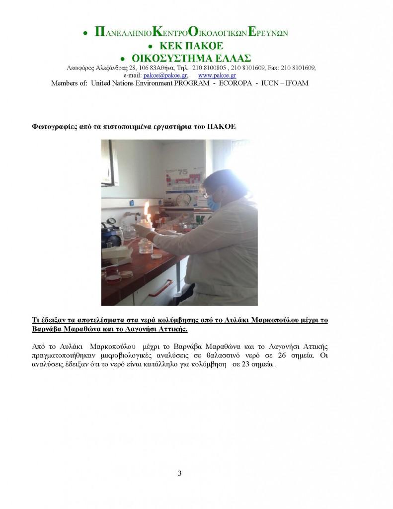 ΔΕΛΤΙΟ ΤΥΠΟΥ 173_Page_03