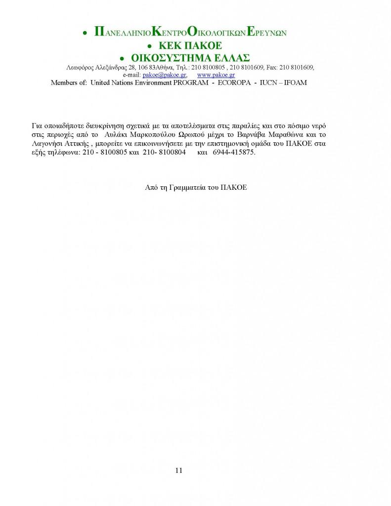 ΔΕΛΤΙΟ ΤΥΠΟΥ 173_Page_11