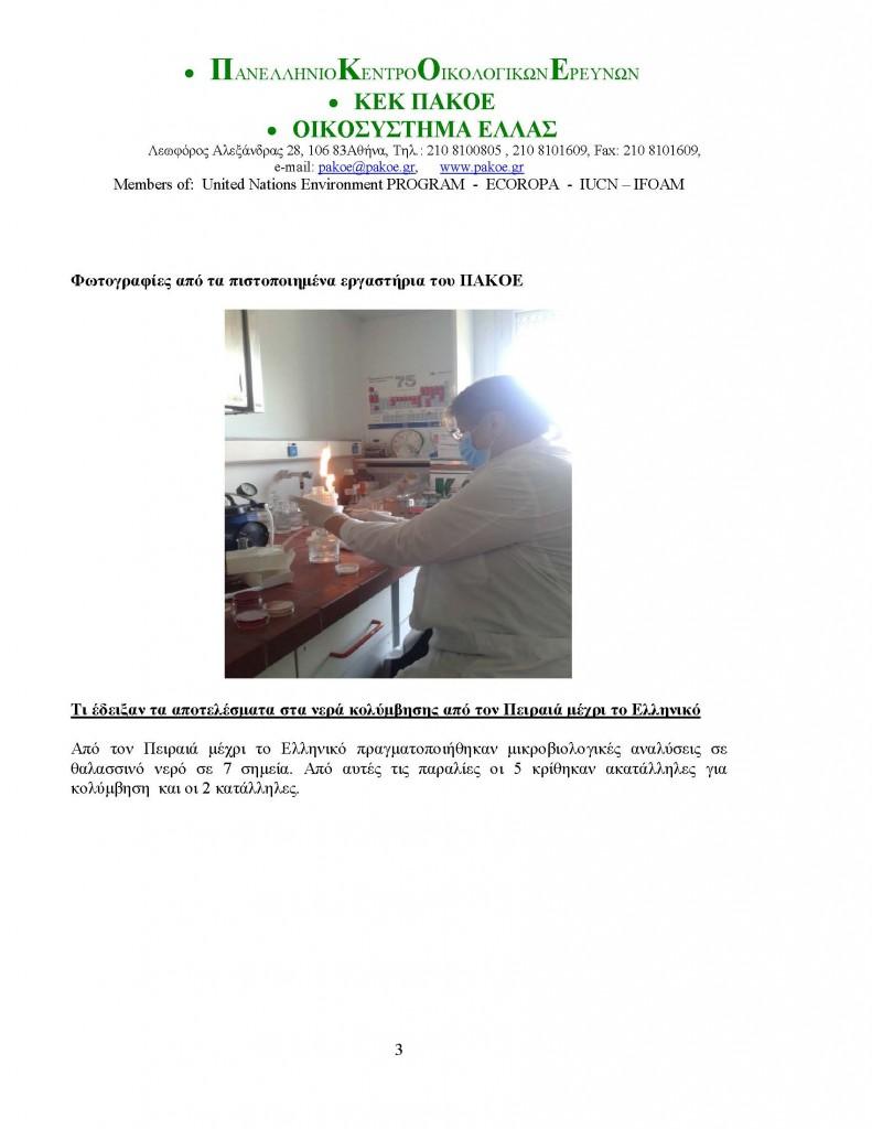 ΔΕΛΤΙΟ ΤΥΠΟΥ ΠΕΙΡΑΙΑΣ ΕΛΛΗΝΙΚΟ_Page_3