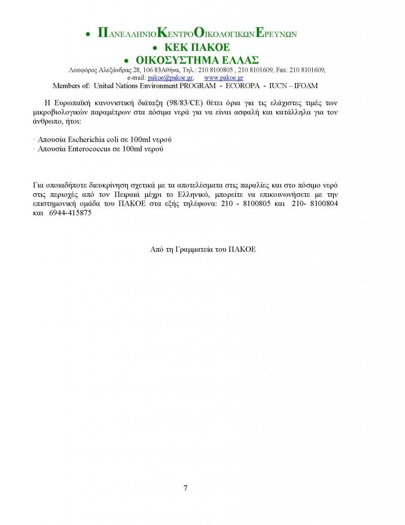 ΔΕΛΤΙΟ ΤΥΠΟΥ ΠΕΙΡΑΙΑΣ ΕΛΛΗΝΙΚΟ_Page_7