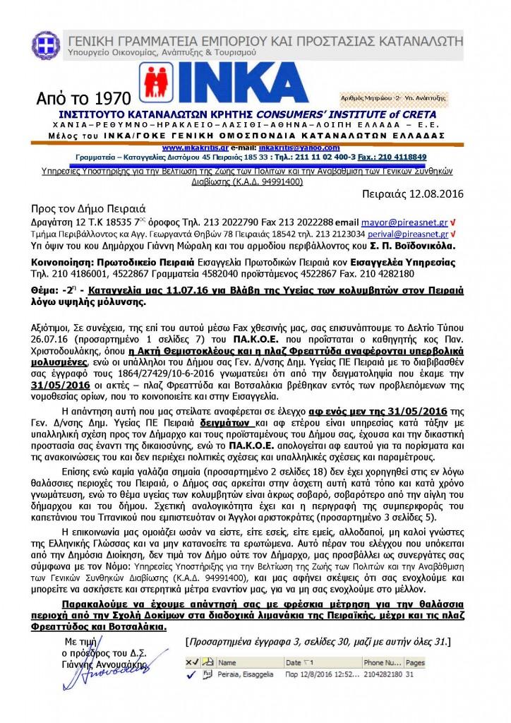 Pros DIMO Peiraia Lymata Peiraiki PA K O E  12 08 16_Page_01