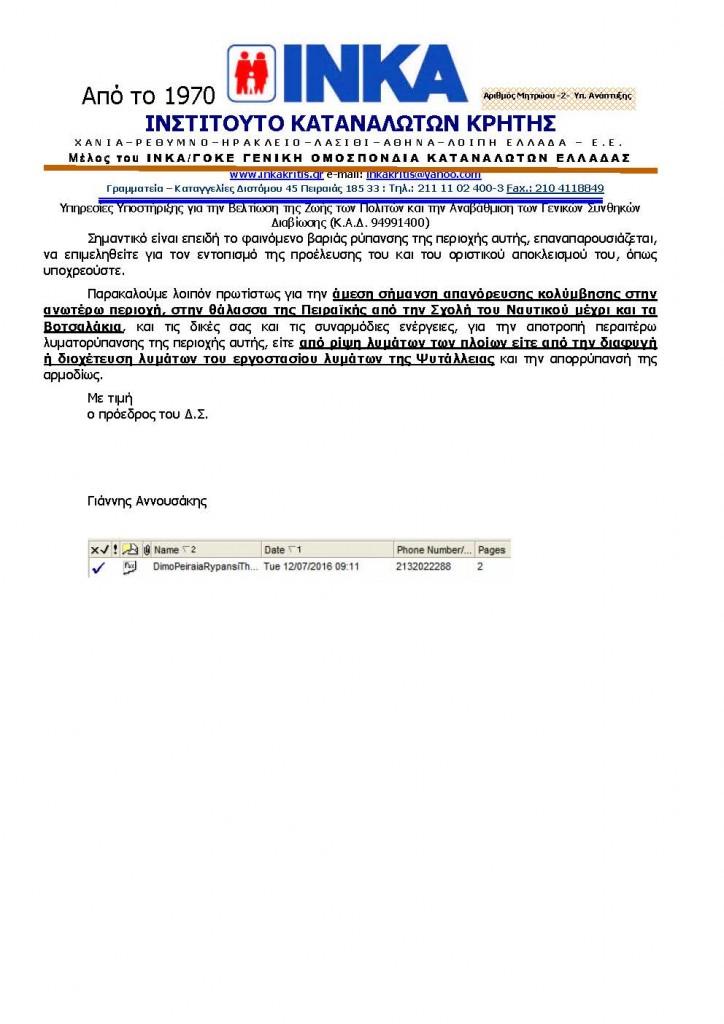 x3 Pros DIMO Peiraia Lymata Peiraiki Wrong apantisi  11.08.16_Page_3