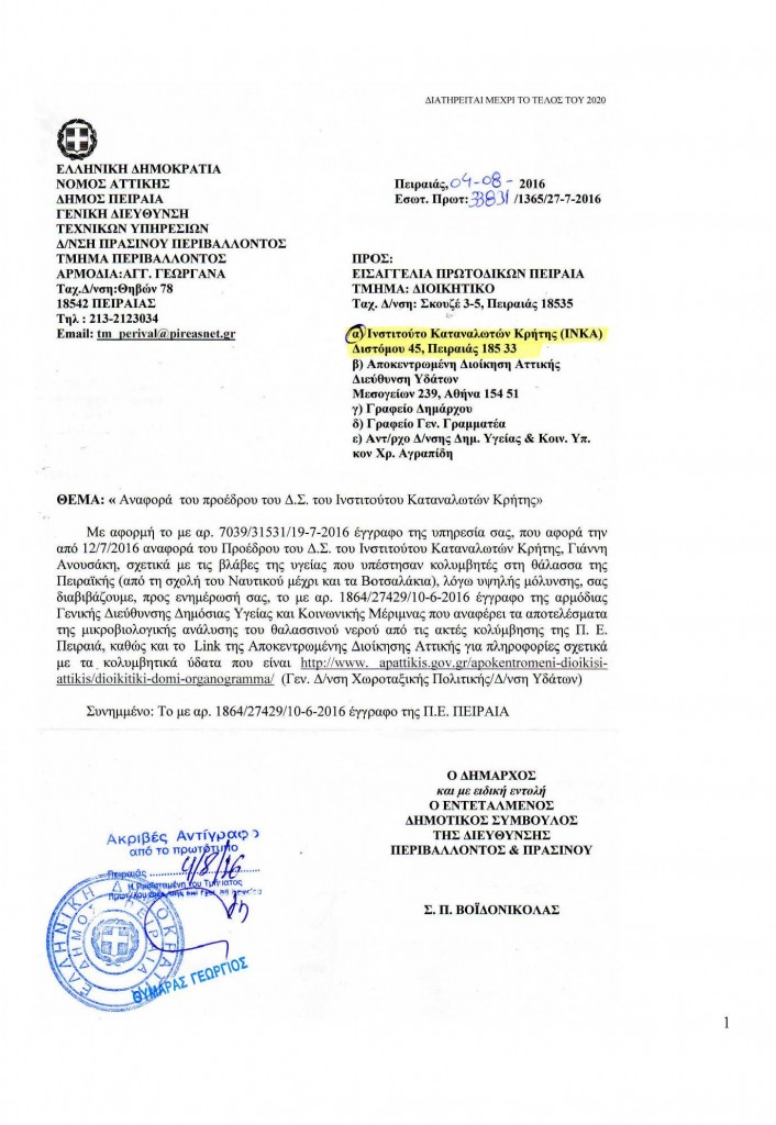 x3 Pros DIMO Peiraia Lymata Peiraiki Wrong apantisi  11.08.16_Page_4