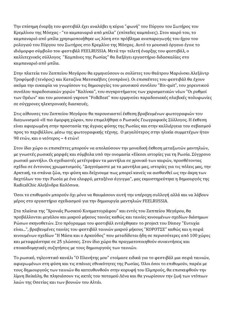 feelrussia_press_release_gr_page_2