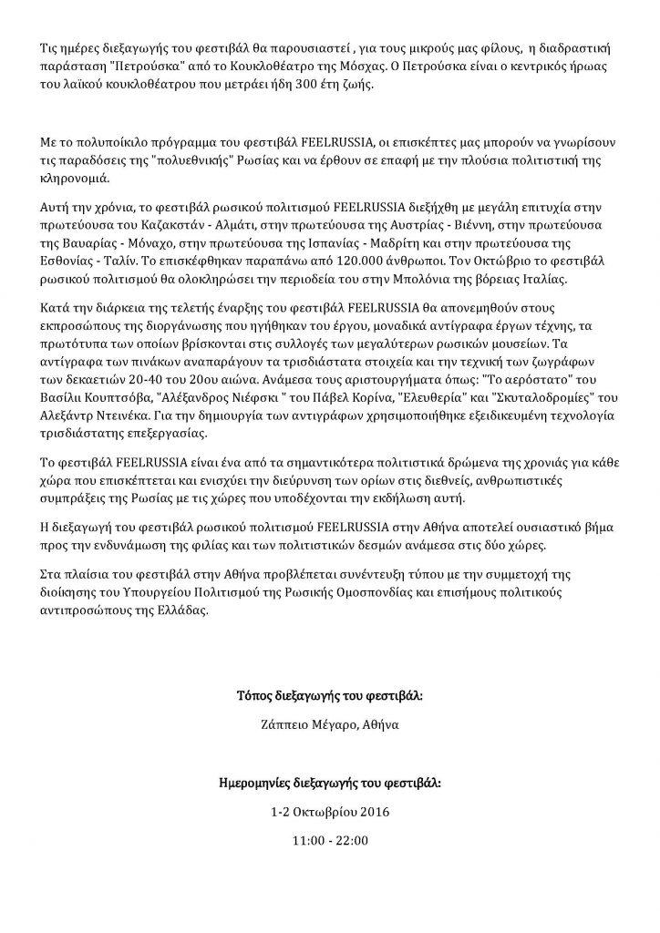 feelrussia_press_release_gr_page_3