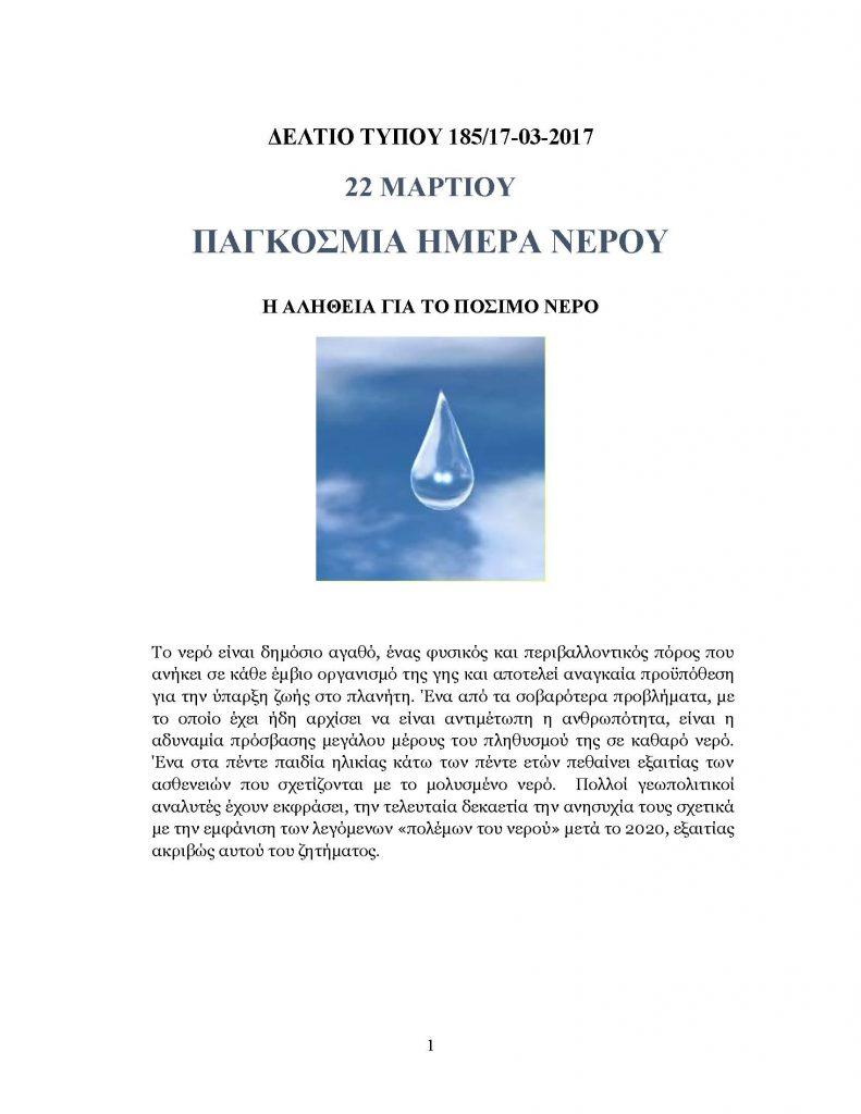 ΔΕΛΤΙΟ ΤΥΠΟΥ ΝΕΡΟΥ _Page_1