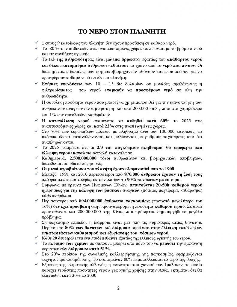 ΔΕΛΤΙΟ ΤΥΠΟΥ ΝΕΡΟΥ _Page_2