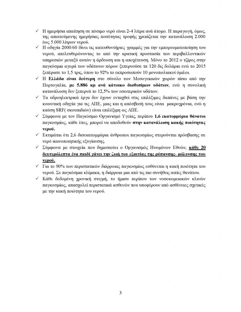 ΔΕΛΤΙΟ ΤΥΠΟΥ ΝΕΡΟΥ _Page_3