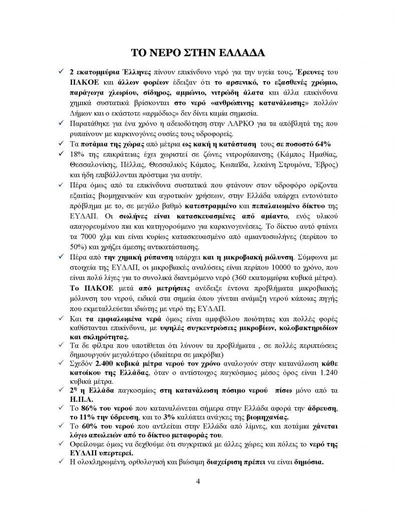 ΔΕΛΤΙΟ ΤΥΠΟΥ ΝΕΡΟΥ _Page_4