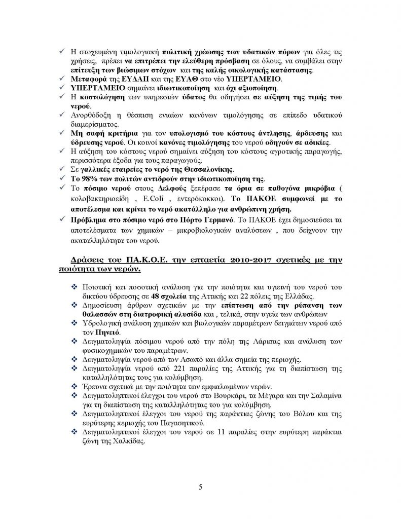 ΔΕΛΤΙΟ ΤΥΠΟΥ ΝΕΡΟΥ _Page_5