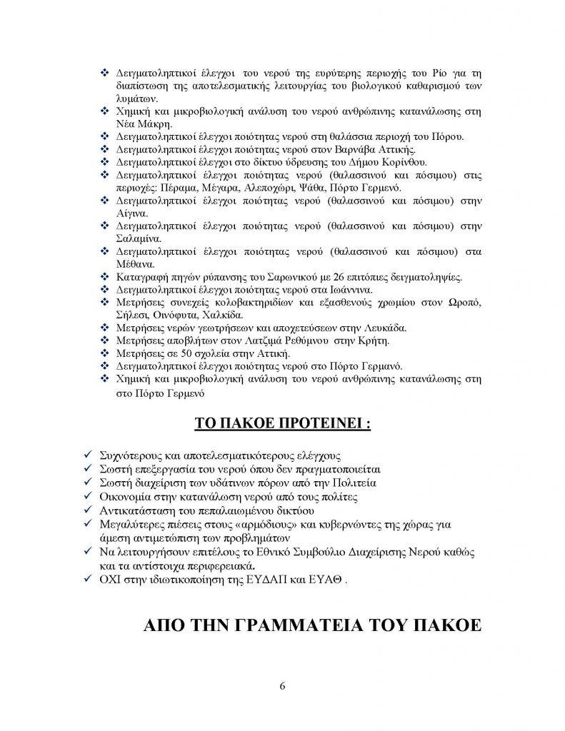 ΔΕΛΤΙΟ ΤΥΠΟΥ ΝΕΡΟΥ _Page_6