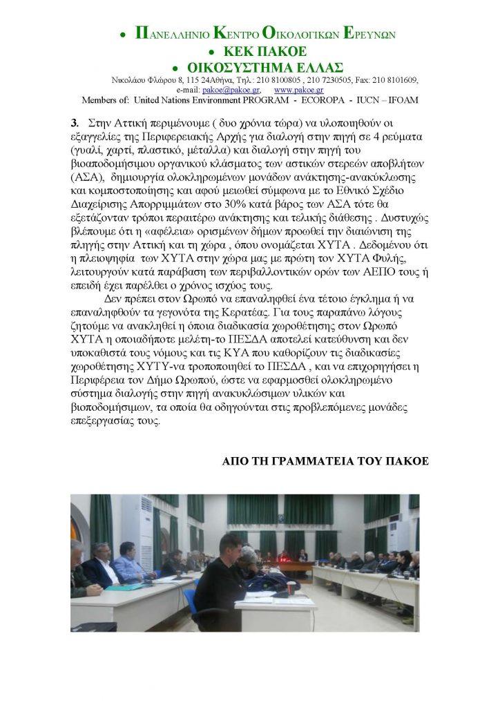 ΔΕΛΤΙΟ ΤΥΠΟΥ 186 _Page_2
