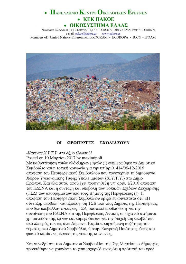 ΔΕΛΤΙΟ ΤΥΠΟΥ 186 _Page_3