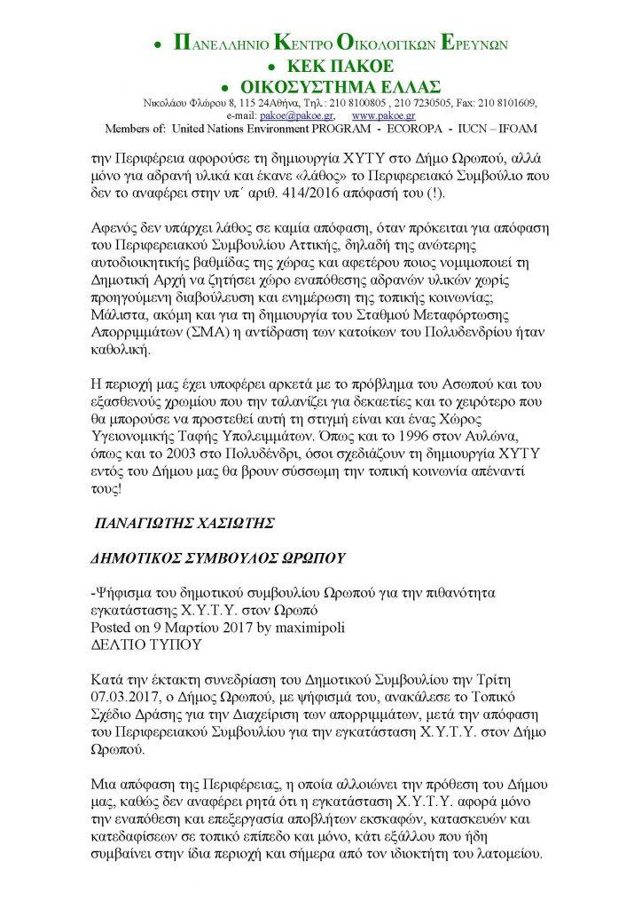 ΔΕΛΤΙΟ ΤΥΠΟΥ 186 _Page_4