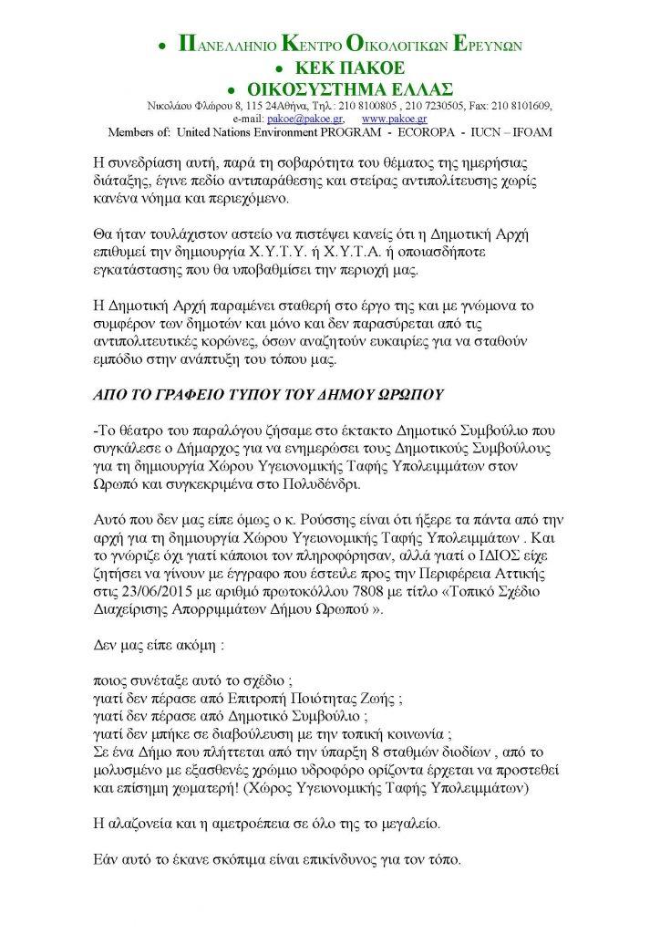 ΔΕΛΤΙΟ ΤΥΠΟΥ 186 _Page_5